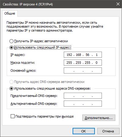 Свойства IPv4 VirtualBox Host-Only Network