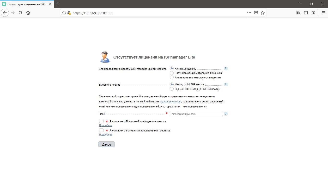 Установка ISPmanager Lite
