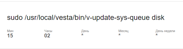 sudo /usr/local/vesta/bin/v-update-sys-queue disk