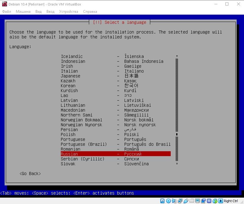 Выбираем язык установки debian