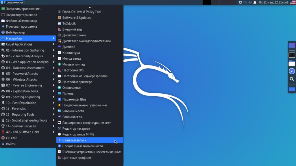 Отключение блокировки экрана kali linux